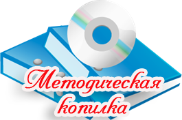 http://lyubatumakova.ucoz.com/metodicheskaja_kopilka_1.png